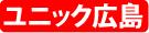ユニック広島