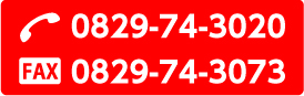 0829-74-3020,0829-74-3073