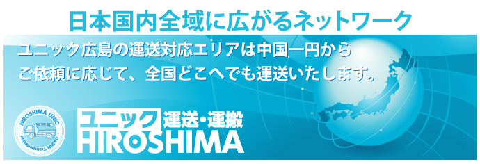 日本国内全域に広がるネットワーク